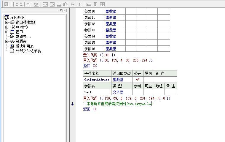 易语言取函数地址源码