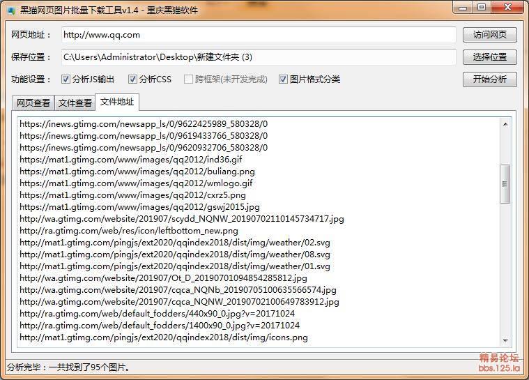 易语言批量采集网页图片下载源码