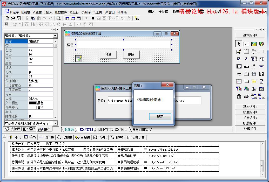 ICO图标提取工具,可以直接提取快捷方式